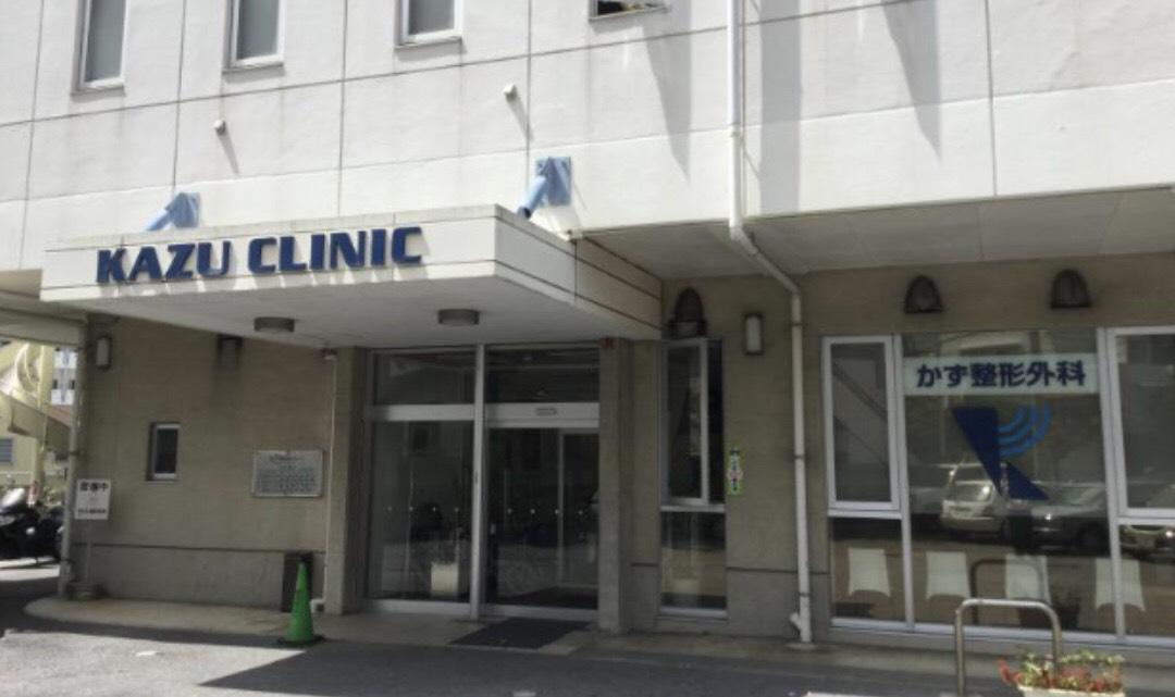 かず整形外科クリニック